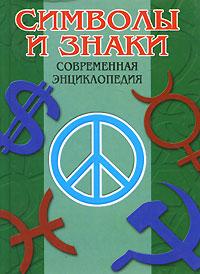 Символы и знаки. Современная энциклопедия ( 978-5-9567-0400-4 )