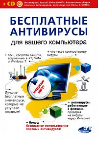Бесплатные антивирусы для вашего компьютера + бесплатное использование платных антивирусов (+ CD-ROM). Н. Т. Разумовский, А. П. Борц, Р. Г. Прокди