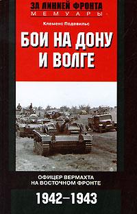Бои на Дону и Волге. Офицер вермахта на Восточном фронте. 1942—1943