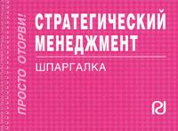 Стратегический менеджмент. Шпаргалка ( 978-5-369-00658-0 )