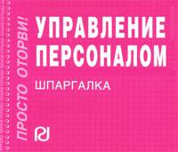 Управление персоналом. Шпаргалка ( 978-5-369-00581-1 )