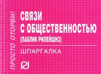 Связи с общественностью (паблик рилейшнз). Шпаргалка ( 978-5-369-00121-9 )