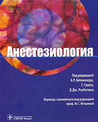 Анестезиология