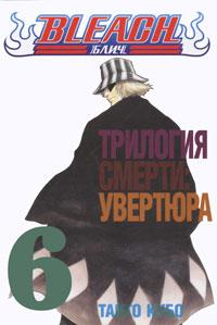 Bleach. Книга 6. Трилогия смерти. Увертюра. Тайто Кубо