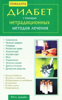 Победить диабет с помощью нетрадиционных методов лечения ( 978-5-88503-948-2 )