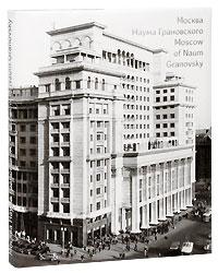 Москва Наума Грановского / Moscow of Naum Granovsky