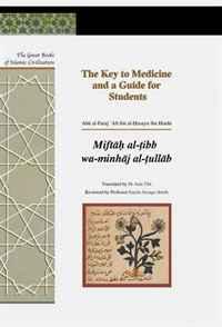 The Key to Medicine and a Guide for Students: Miftah Al-tibb Wa-minhaj Al-tullab (Great Books of Islamic Civilization). Abu Al-faraj ali Ibn Al-husa Ibn Hindu