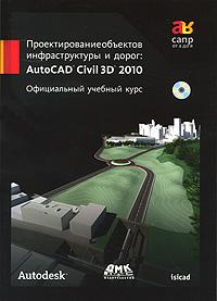 Как выглядит Проектирование объектов инфраструктуры и дорог. AutoCAD Civil 3D 2010. Официальный учебный курс (+ СD-ROM)
