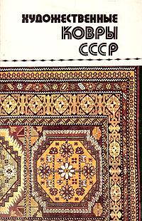 Художественные ковры СССР