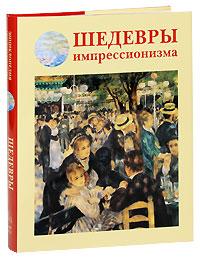 Шедевры импрессионизма. Вера Калмыкова