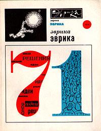 Эврика. Ежегодник. 1971