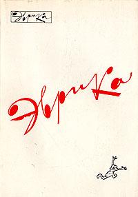 Эврика. Ежегодник. 1981