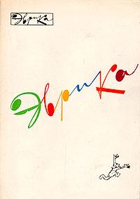 Эврика. Ежегодник. 1975