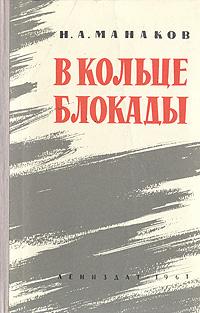 """Н. Манаков """"В кольце блокады"""""""