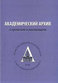 Академический архив в прошлом и настоящем
