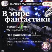 В мире фантастики (аудиокнига MP3)