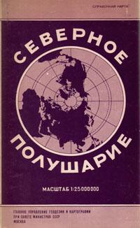 Северное полушарие. Справочная карта