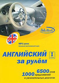 Английский за рулем. 1 ступень (аудиокурс MP3)