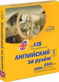 Н.н.башуткин - английский за рулем купить