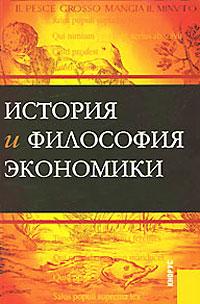 История и философия экономики