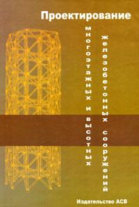 Проектирование многоэтажных и высотных железобетонных сооружений