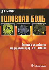 Головная боль. Д. А. Маркус
