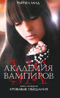 Академия вампиров. Книга 4. Кровавые обещания. Райчел Мид