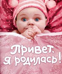 Привет, я родилась! ( 978-5-353-04441-3 )