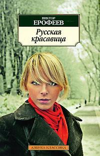 Русская красавица. Виктор Ерофеев