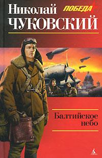 Балтийское небо. Николай Чуковский