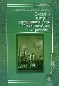 Экология и охрана окружающей среды при химическом загрязнении