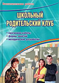Школьный родительский клуб. Программа работы, формы занятий, методические разработки