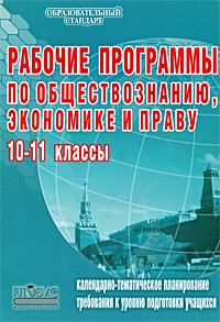 Рабочие программы по обществознанию, экономике и праву. 10-11 классы