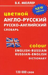 ������� �����-�������, ������-���������� �������. 120 000 ���� / Colour English-Russian, Russian-English Dictionary