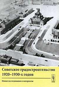 ��������� ������������������ 1920-1930-� �����. ����� ������������ � ���������
