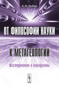 От философии науки к метагеологии: Исследования и парадигмы. Рыбин А.И.