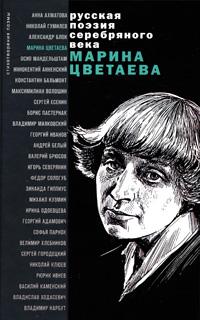 Марина Цветаева. Стихотворения и поэмы
