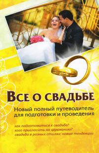 Все о свадьбе. Новый полный путеводитель для подготовки и проведения ( 978-5-271-26103-9, 978-5-7390-2416-9 )