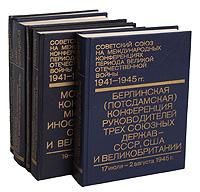 Советский Союз на международных конференциях периода Великой Отечественной Войны, 1941-1945 гг. (комплект из 5 книг)