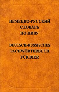 �������-������� ������� �� ���� / Deutsch-Russisches Fachworterbuch fur Bier