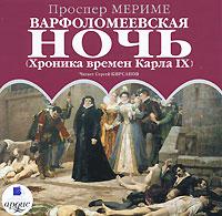 Варфоломеевская ночь (Хроника времен Карла IX) (аудиокнига MP3)