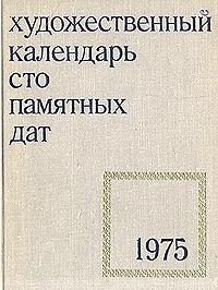 Сто памятных дат. Художественный календарь на 1975