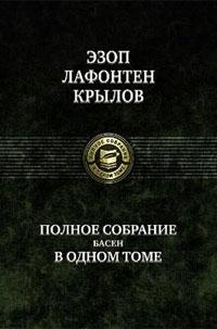 Эзоп. Лафонтен. И. А. Крылов. Полное собрание басен в одном томе. Эзоп. Лафонтен. И. А. Крылов