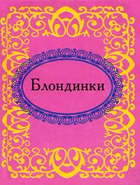 Блондинки (миниатюрное издание) ( 978-966-03-5091-5 )