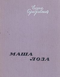 Маша Лоза