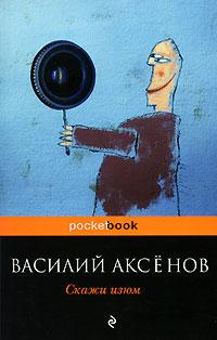 Скажи изюм. Василий Аксенов