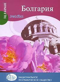 Болгария ( 978-5-9533-3448-8 )