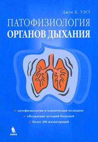 Патофизиология органов дыхания ( 978-5-9518-0272-9, 0-7817-4062-2 )