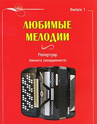Любимые мелодии. Репертуар баяниста (аккордеониста). Выпуск 1 ( 978-985-513-765-9 )