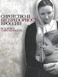 Сиротство и беспризорность в России. История и современность